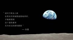 远景CEO张雷:气候
