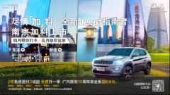 全新Jeep+指南者南