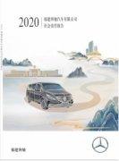 《2020年福建奔驰汽
